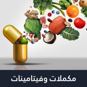 مكملات غذائية وفيتامينات